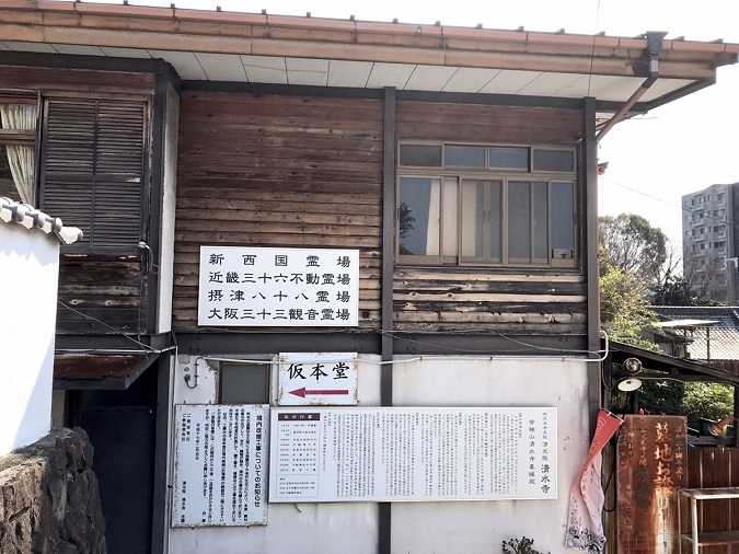 清水寺仮本堂
