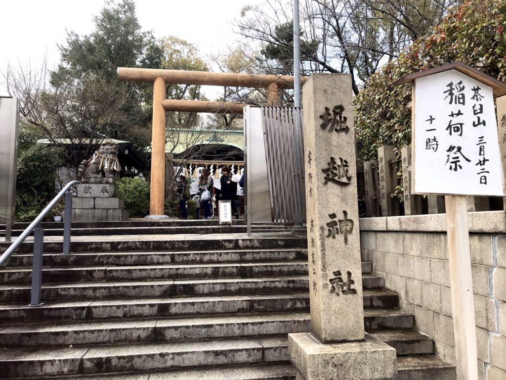 堀越神社入り口