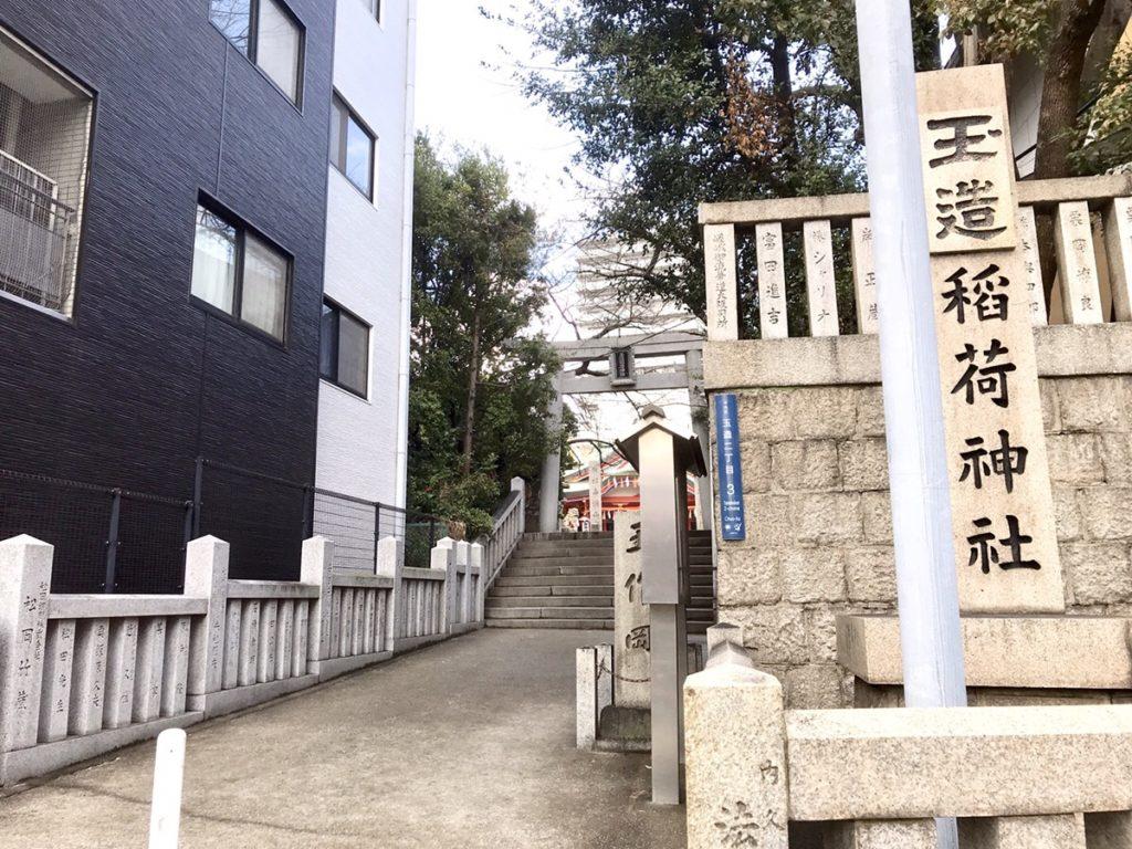 玉造稲荷神社入り口