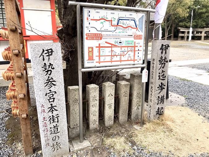 お伊勢参りの玄関口跡