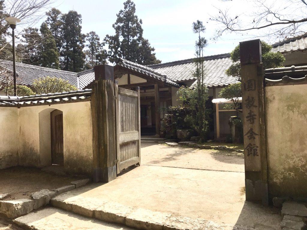 圓教寺会館