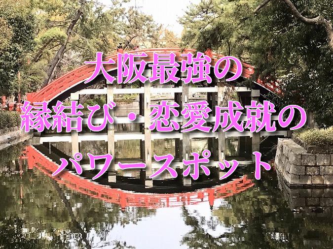 大阪最強縁結び・恋愛成就の神社・寺12選!【神社仏閣サイト厳選】