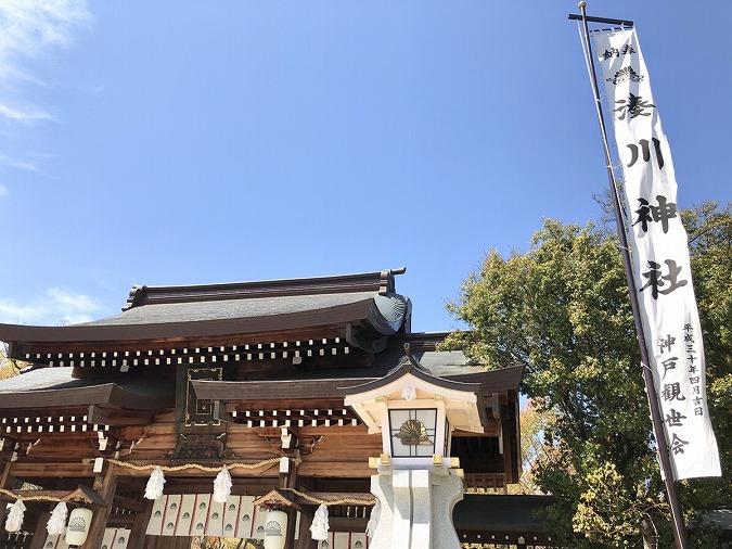 【湊川神社】楠木正成を感じれる神社!あの維新の志士達も参拝!