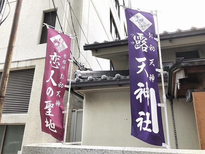 露天神社のぼり
