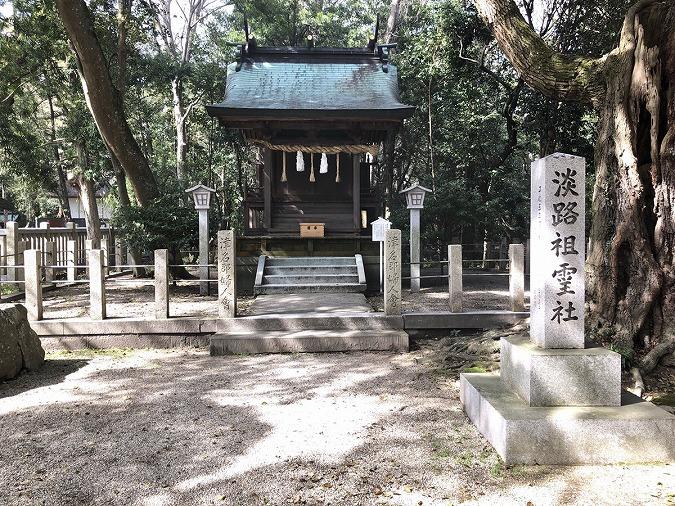 淡路祖霊社