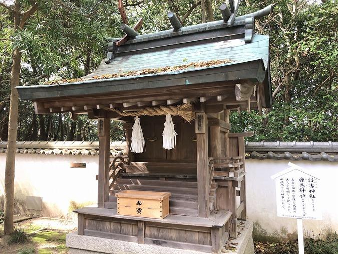 鹿島神社・住吉神社