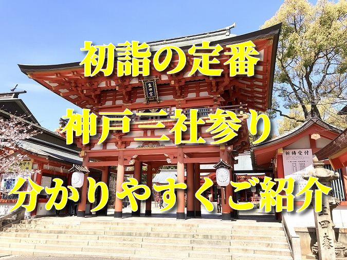兵庫・神戸の定番人気初詣コース『神戸三社参り』を分かりやすくご紹介!