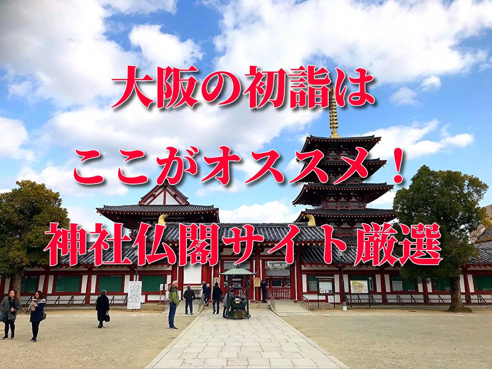【神社仏閣サイト厳選】大阪の初詣にオススメの神社とお寺TOP7!