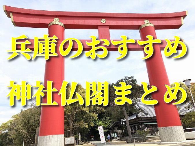 兵庫のおすすめ神社・お寺を誰にでも分かりやすくご紹介!【まとめ】