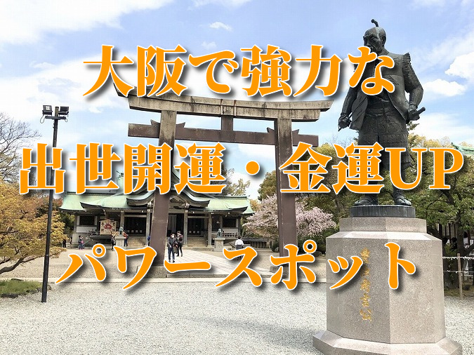 大阪の出世開運・金運アップのパワースポット神社・寺10選【神社仏閣サイト厳選】