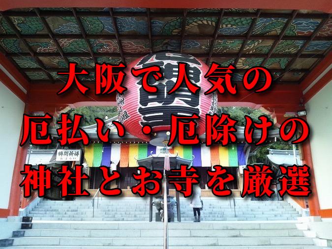大阪の厄払い・厄除けの神社と寺はここがお薦め!【神社仏閣サイト9選】