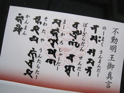与麻令児コラムNo.16『御真言について!』