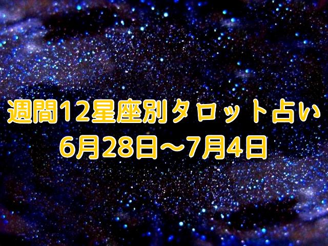 週間12星座別タロット占い(6月28日~7月4日)