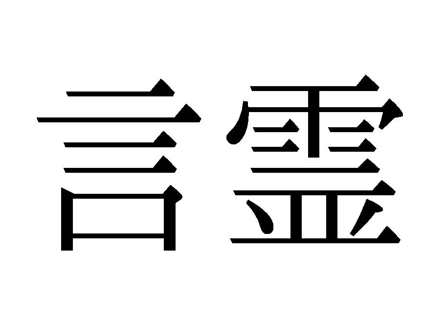与麻令児コラムNo.21『言霊について!』
