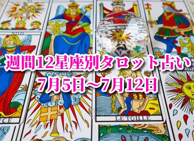 週間12星座別タロット占い(7月5日~7月12日)