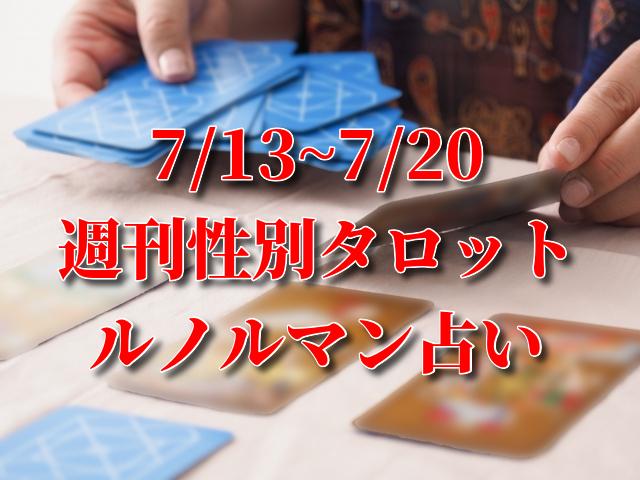7/13~7/20 週刊性別タロット・ルノルマン占い