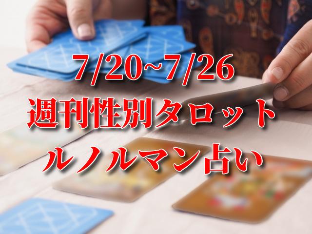 7/20~7/26 週刊性別タロット・ルノルマン占い