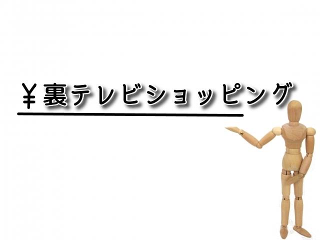 『裏テレビショッピング』作:春名功武