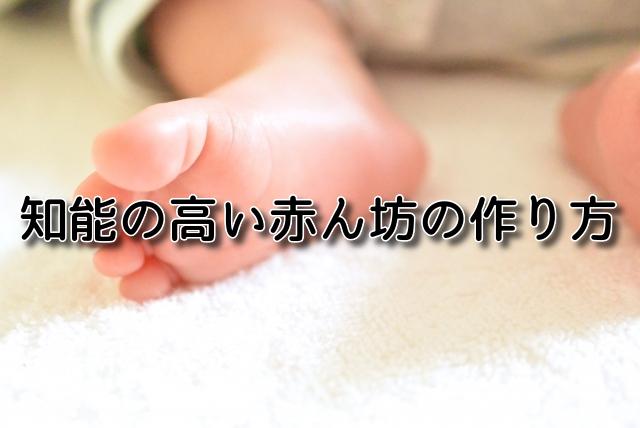 『知能の高い赤ん坊の作り方』 作・春名功武