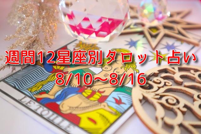 週間12星座別タロット占い【2020年8月10日~8月16日】