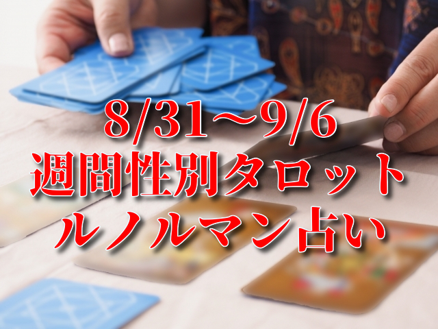8/31~9/6 週刊性別タロット・ルノルマン占い