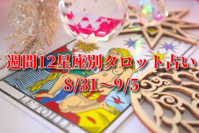 週間12星座別タロット占い【2020年8月31日~9月5日】