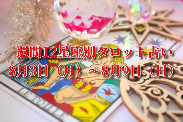 週間12星座別タロット占い【2020年8月3日(月)~8月9日(日)】