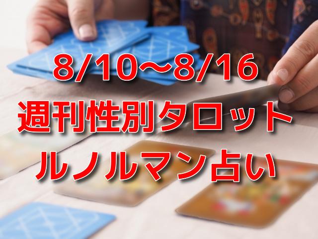 8/10~8/16 週刊性別タロット・ルノルマン占い