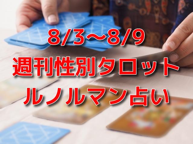 8/3~8/9 週刊性別タロット・ルノルマン占い