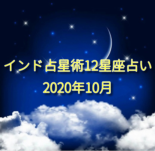 インド占星術12星座占い【2020年10月】