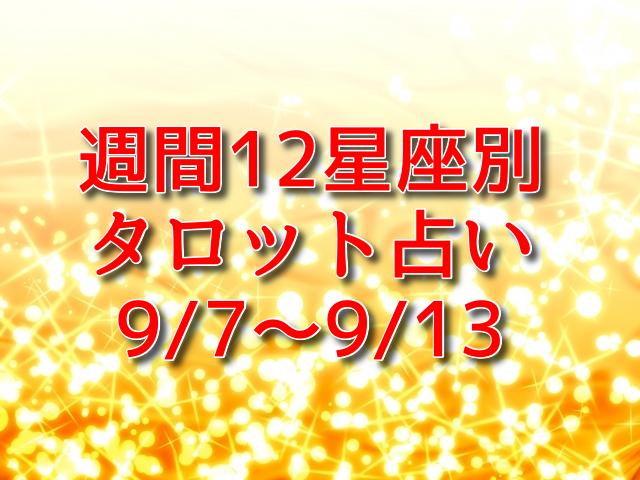 週間12星座別タロット占い【2020年9月7日~9月13日】