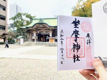 【坐摩神社(いかすり神社)】住居の守護・安産祈願で人気の神社!