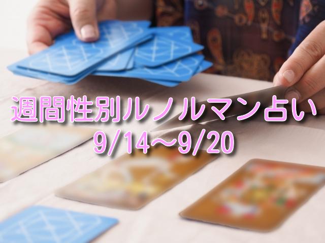 9/14~9/20 週刊性別ルノルマン占い