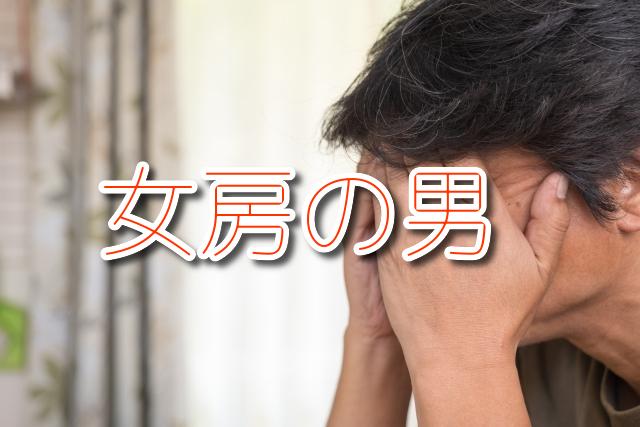 『女房の男』 作・春名功武