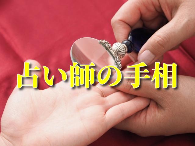 『占い師の手相』 作・春名功武