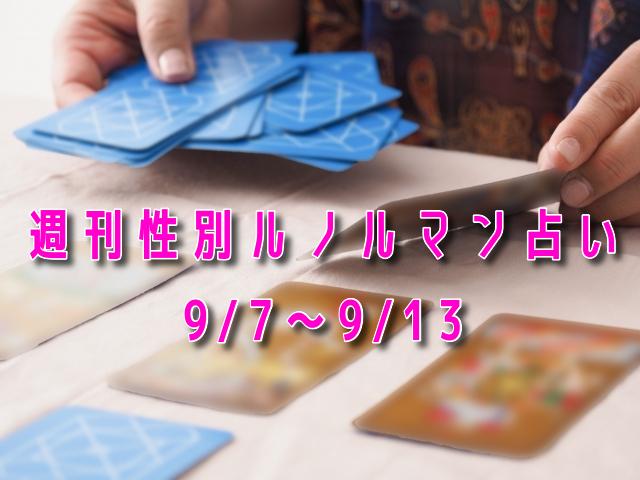 9/7~9/13 週刊性別ルノルマン占い