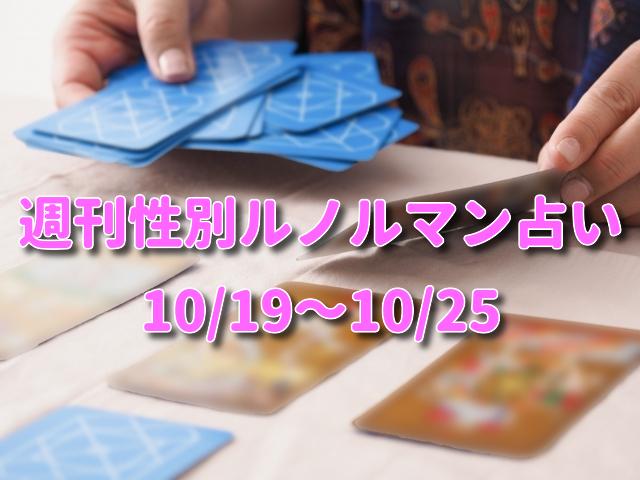 10/19~10/25 週刊性別ルノルマン占い