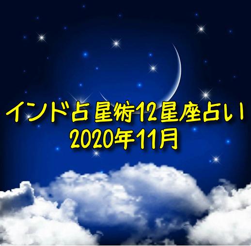 インド占星術12星座占い【2020年11月】