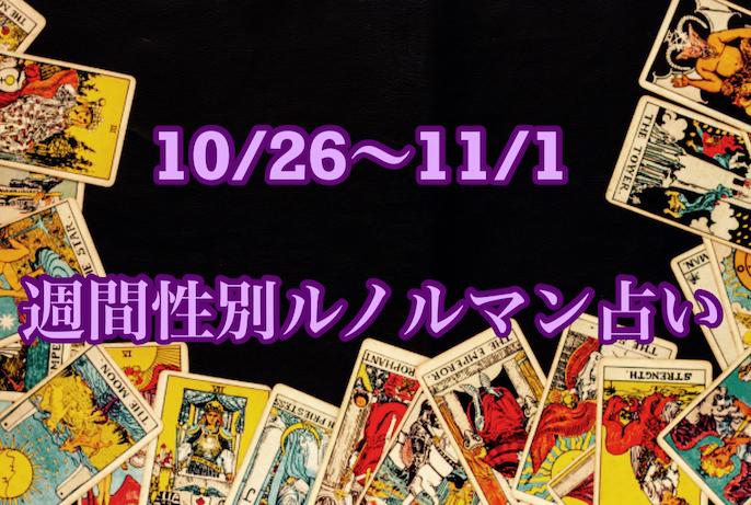 10/26〜11/1 週間性別ルノルマン占い