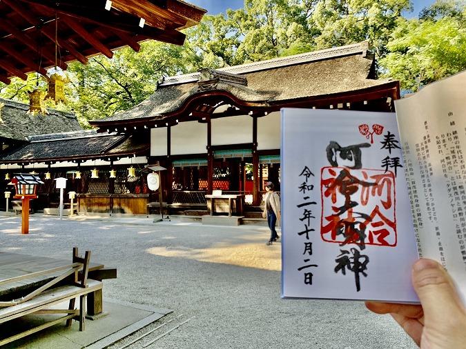 【河合神社】鏡絵馬で女性がより一層美しくなれるパワースポット神社!