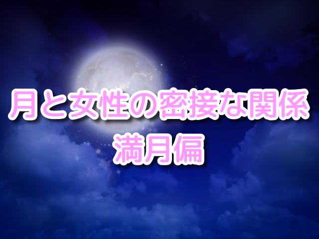 月と女性の密接な関係~満月偏~