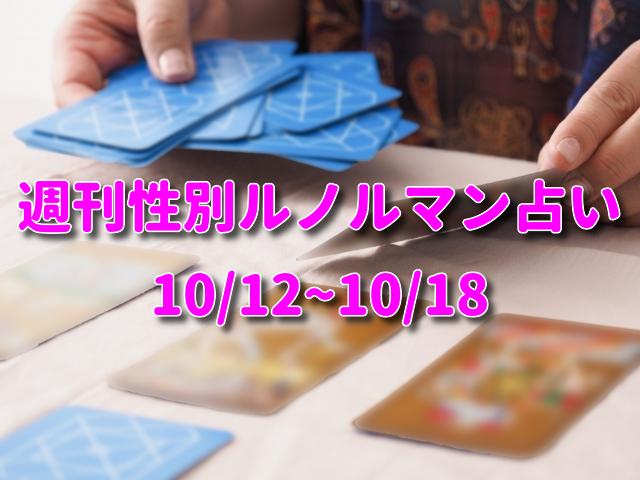 10/12~10/18 週刊性別ルノルマン占い