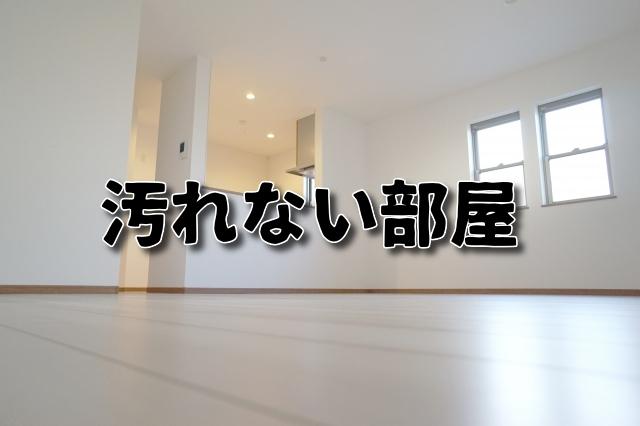『汚れない部屋』 作・春名功武