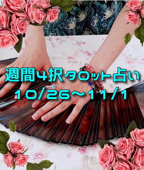 週間4択タロット占い【10月26日(月)~11月1日(日)】