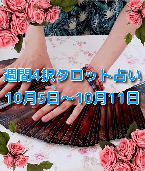 週間4択タロット占い【10月5日(月)~10月11日(日)】