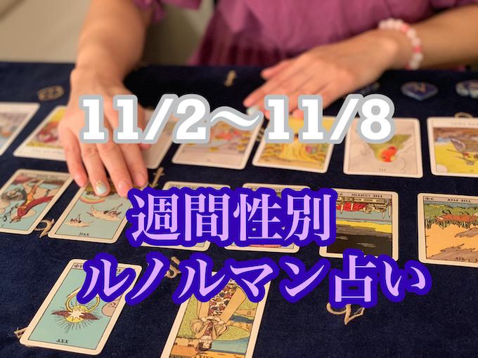 11/2〜11/8 週間性別ルノルマン占い