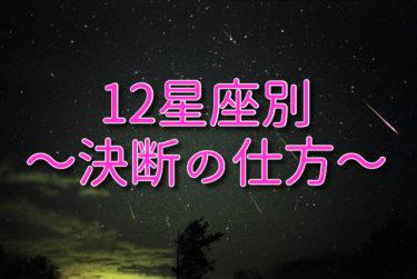 12星座別~決断の仕方~
