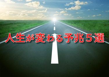 人生が変わる予兆5選!!