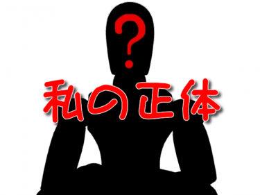 『私の正体』 作・春名功武