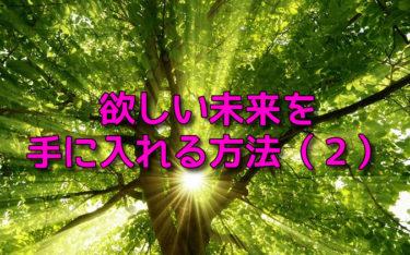 欲しい未来を手に入れる方法(2)
